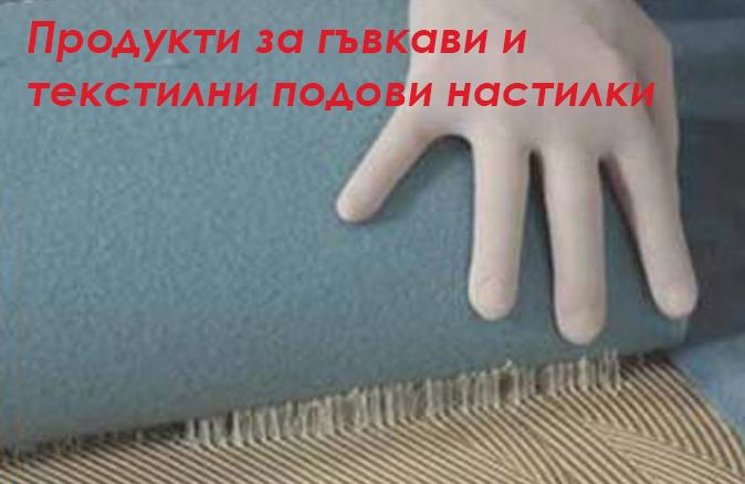 Продукти за гъвкави и текстилни подови настилки