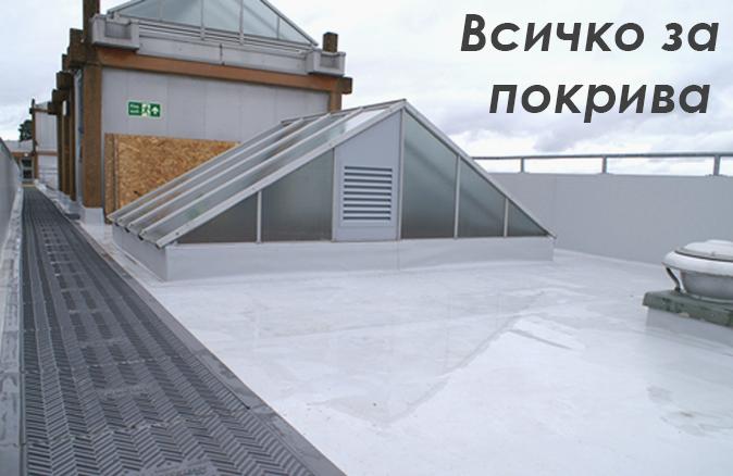 Всичко за покрива