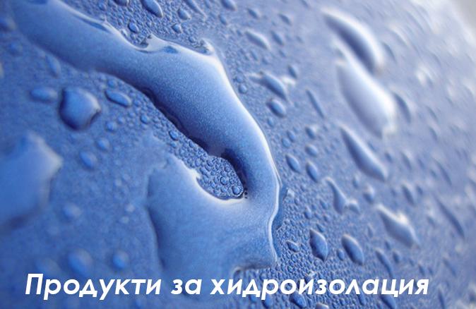 Продукти за хидроизолация