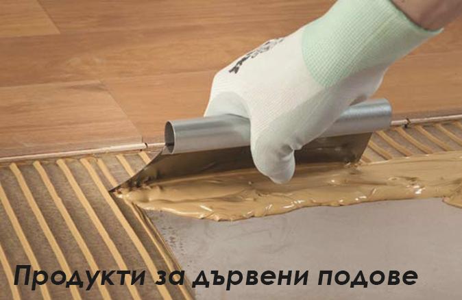 Продукти за дървени подове